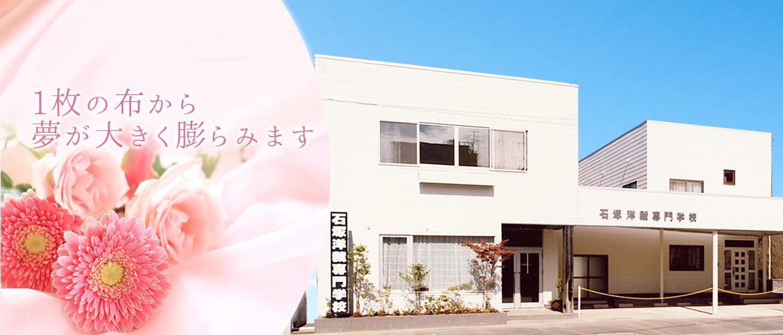 石塚洋裁専門学校